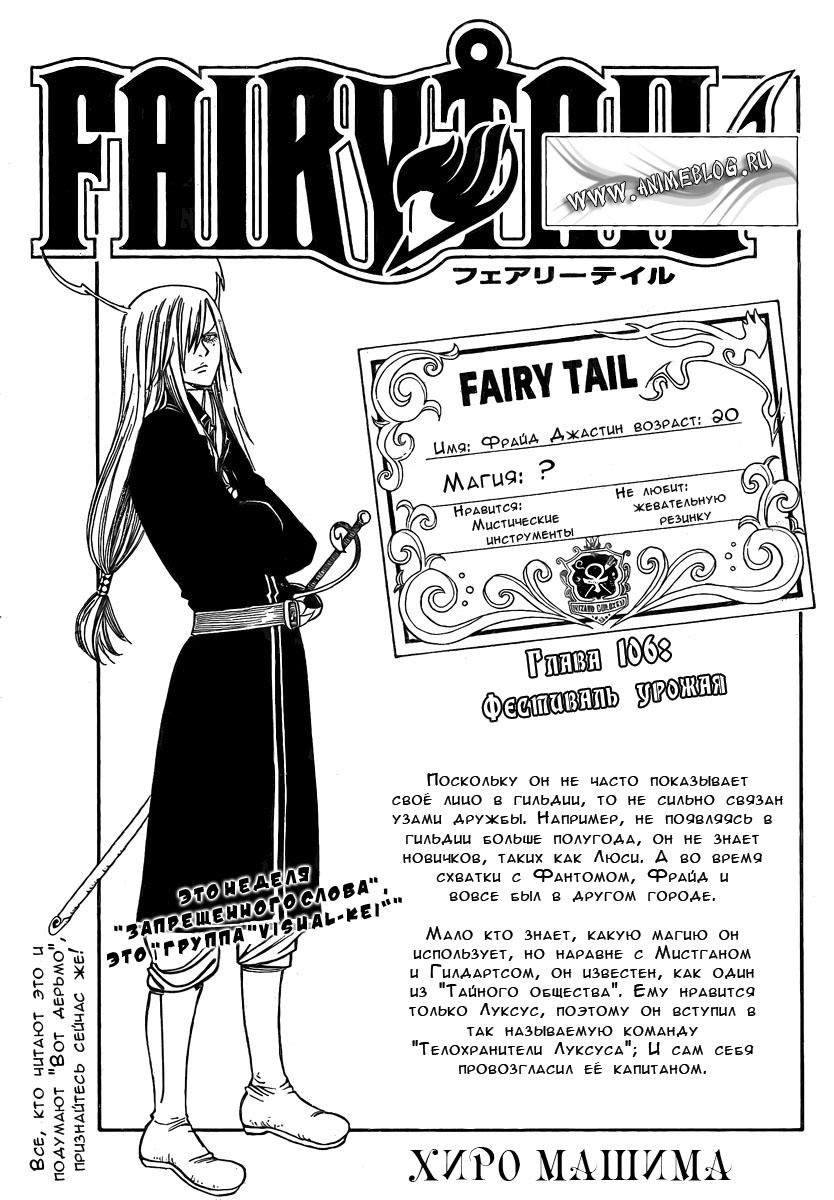 Fairy Tail amp The Seven Deadly Sins  Мангатян  манга