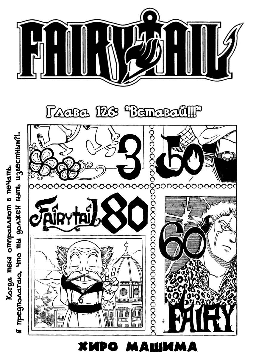 Манга Fairy Tail / Фейри Тейл / Хвост Феи Манга Fairy Tail Глава # 126 - Вставай!!!, страница 1