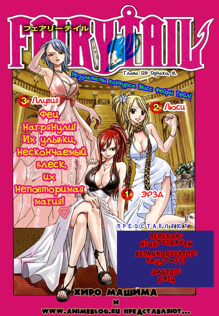 Манга Fairy Tail / Фейри Тейл / Хвост Феи Манга Fairy Tail Глава # 129 - Даже в этому случае я буду..., страница 1