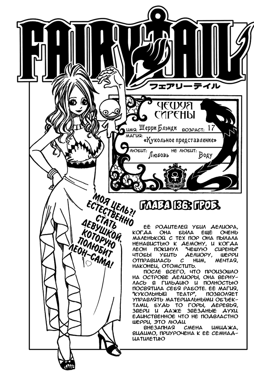 Манга Fairy Tail / Фейри Тейл / Хвост Феи Манга Fairy Tail Глава # 136 - Гроб, страница 1