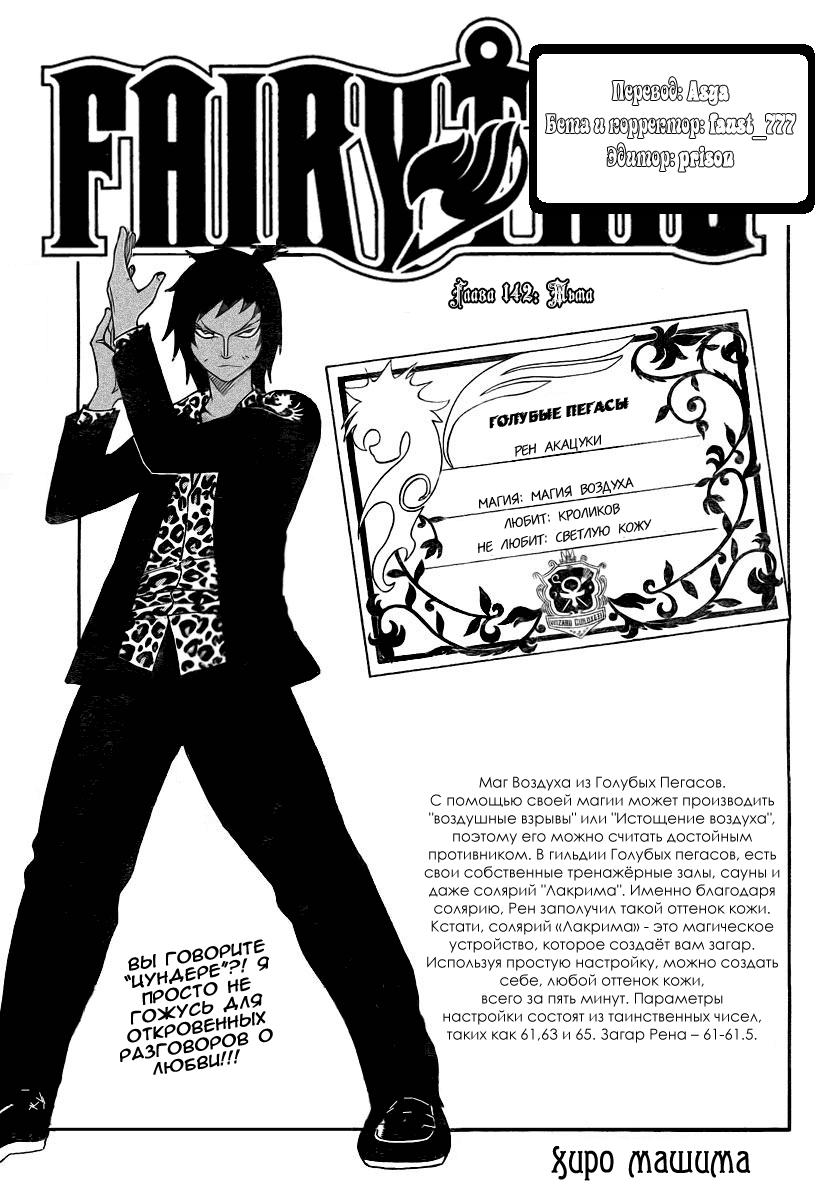 Манга Fairy Tail / Фейри Тейл / Хвост Феи Манга Fairy Tail Глава # 142 - Тьма, страница 1