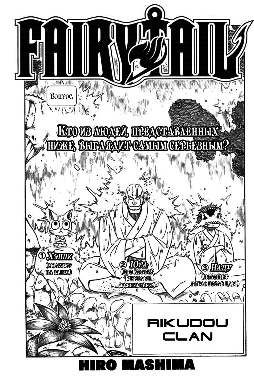 Манга Fairy Tail / Фейри Тейл / Хвост Феи Манга Fairy Tail Глава # 151 - Шесть демонов уничтожено, страница 1