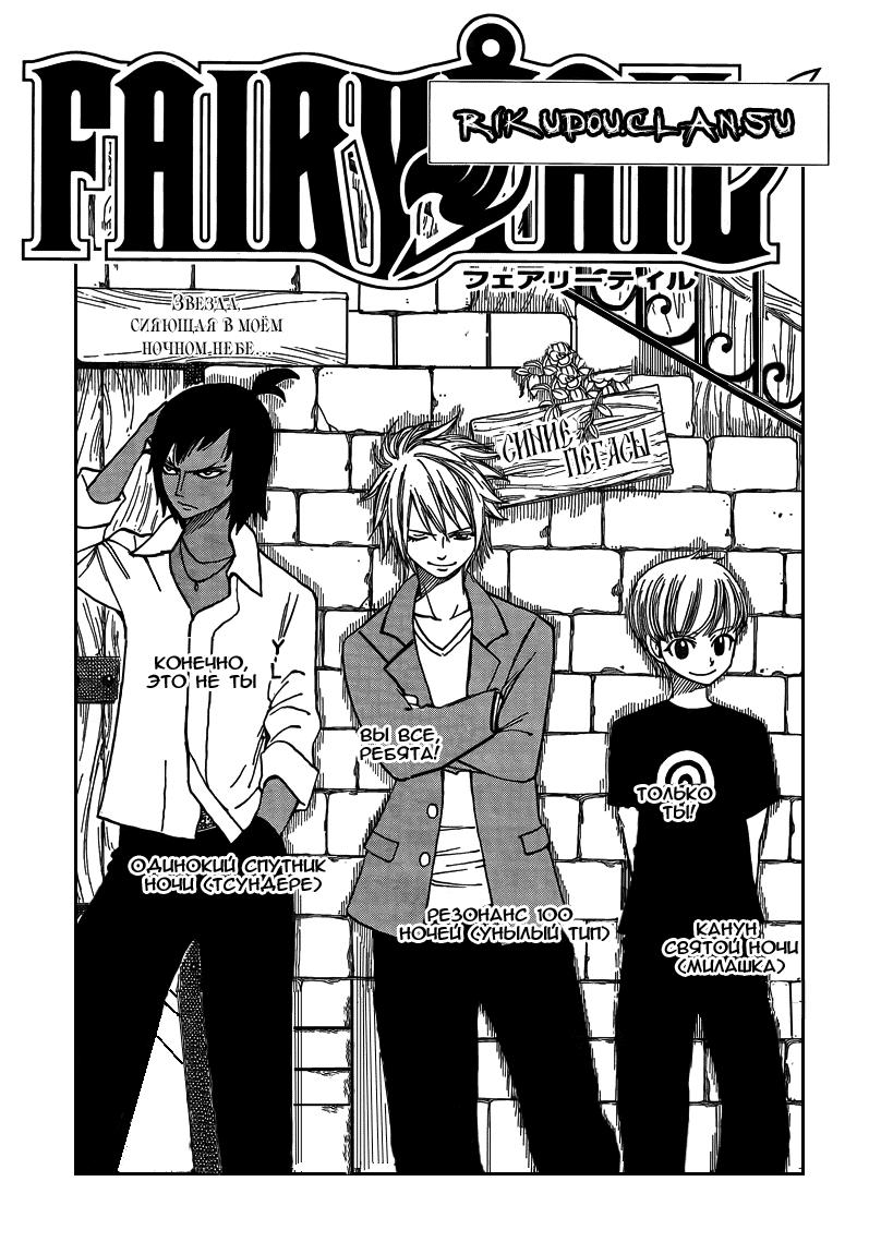 Манга Fairy Tail / Фейри Тейл / Хвост Феи Манга Fairy Tail Глава # 153 - Битва Миднайт, страница 1