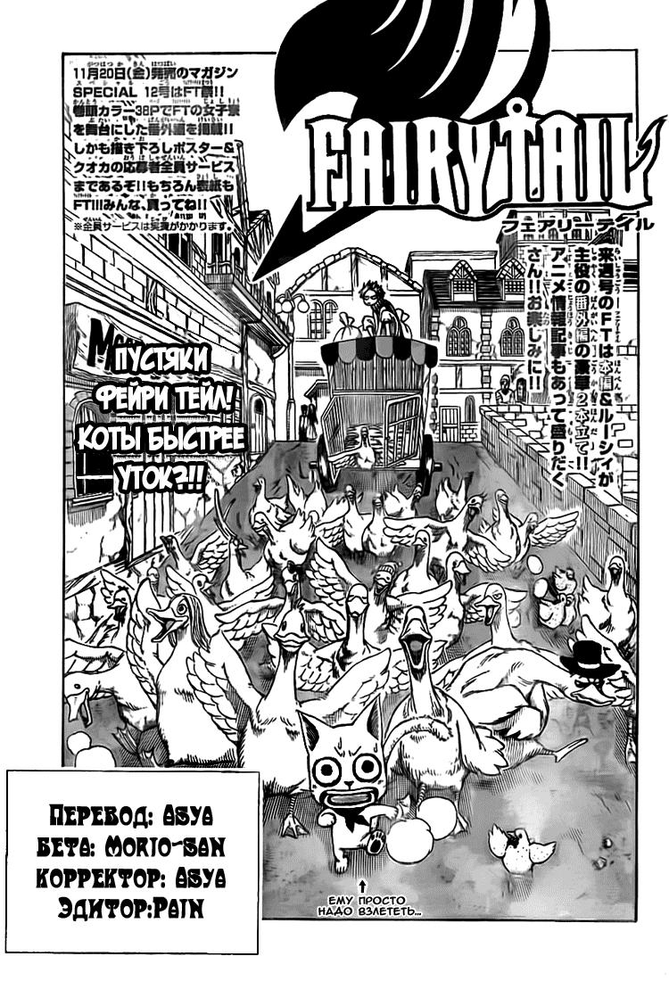 Манга Fairy Tail / Фейри Тейл / Хвост Феи Манга Fairy Tail Глава # 157 - От Пегаса до Фей, страница 1