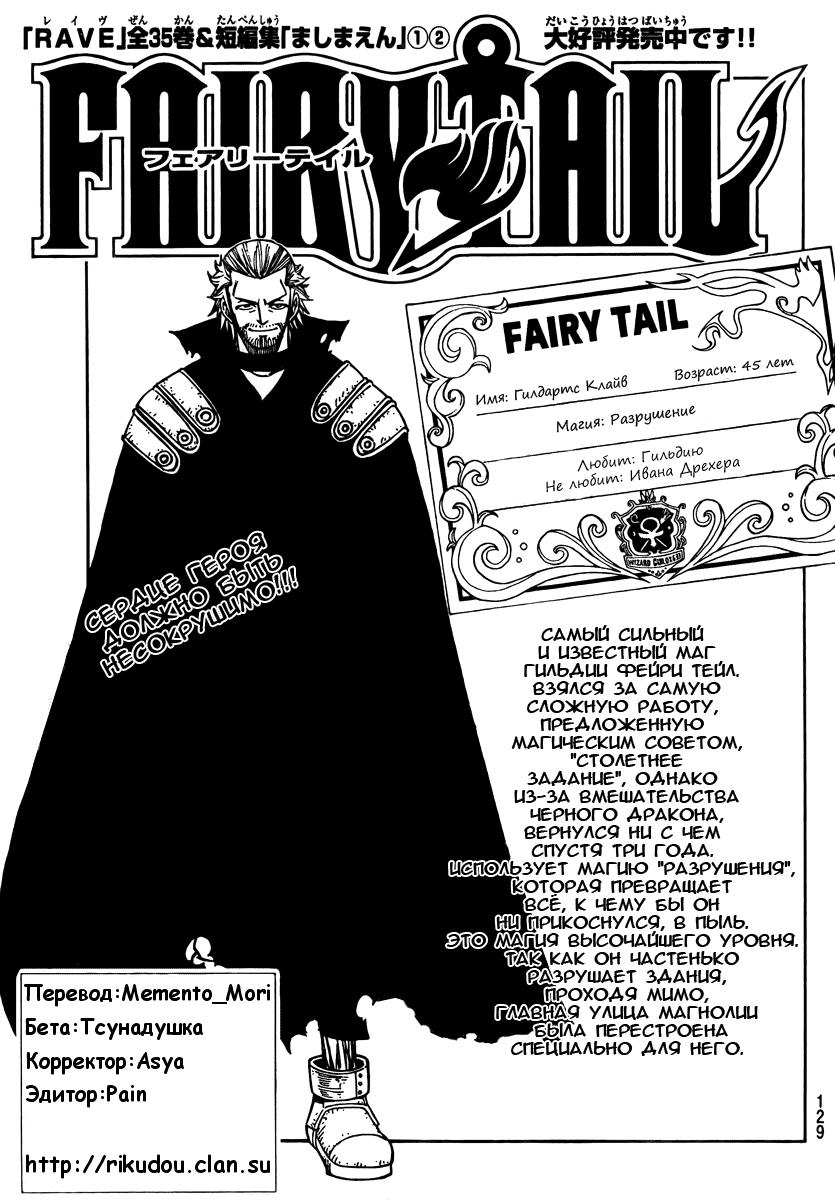 Манга Fairy Tail / Фейри Тейл / Хвост Феи Манга Fairy Tail Глава # 167 - Исчезающий город, страница 1