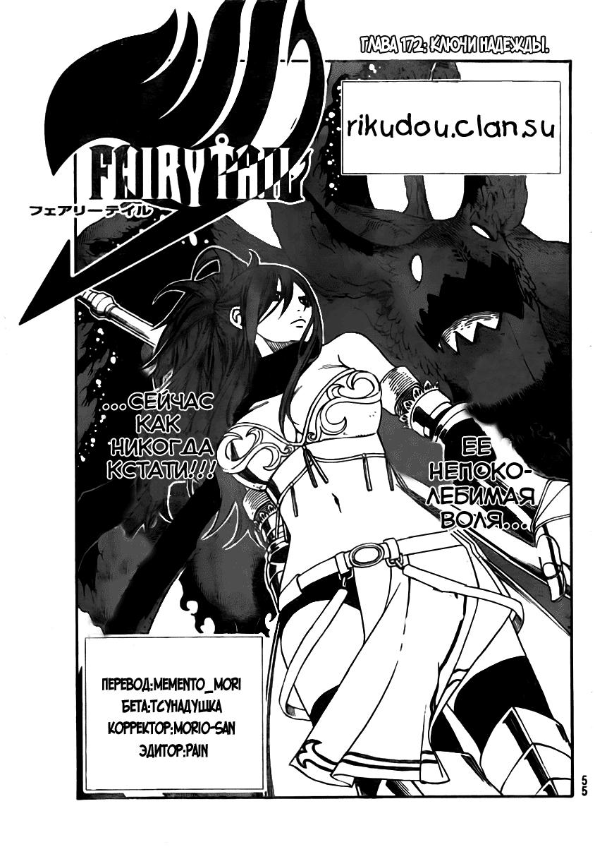 Манга Fairy Tail / Фейри Тейл / Хвост Феи Манга Fairy Tail Глава # 172 - Ключи надежды, страница 1